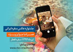 [اعلامیه همراه اول] همراه اول جشنواره عکس سفره ایرانی برگزار میکند