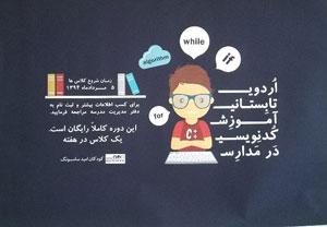 [اعلامیه]  اردوی تابستانی آموزش کدنویسی در مدارس حومه تهران