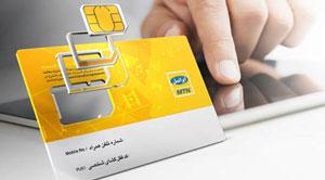 [اعلامیه]  تسهیلات ویژه ایرانسل برای خرید سیمکارت دائمی iSIM