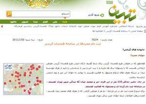 رونمایی رسمی از سایت «همسریابی» در ایران