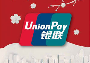 صدور جهانی کارتهای پرداخت UnionPay از مرز ۵ میلیارد گذشت