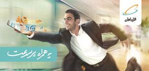 [اعلامیه]  «یه همراه پرسرعت» در «ایران تلکام۲۰۱۵»