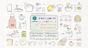شانزدهمین جشنواره غذا رعد  در راه است
