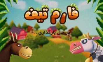 نگاهی بر بازی «دزد مزرعه»