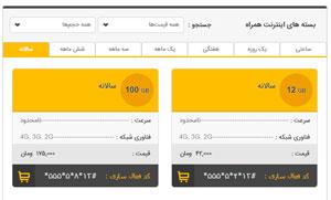 [اعلامیه] خرید آنلاین بستههای اینترنت ایرانسل امکانپذیر شد