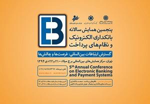 [اعلامیه] حمایت ایرانسل از همایش بانکداری الکترونیک
