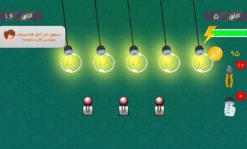 نگاهی بر بازی «لامپ اضافی خاموش»