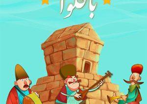 باقلوا؛ یک سرگرمی ایرانی