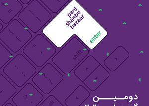 شمارش معکوس برای حضور در بزرگترین گردهمایی طراحان اپلیکیشن ایران