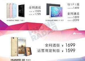 عرضه رسمی هوآوی جی ۹ لایت در چین