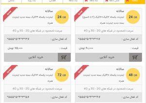 ایرانسل ۱۰ بسته طولانیمدت اینترنت همراه عرضه کرد