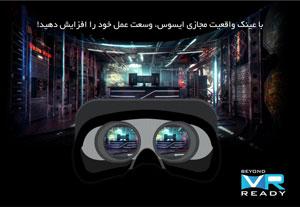 عینک واقعیت مجازی ایسوس، از رویا تا واقعیت