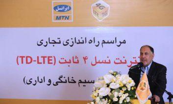 راهاندازی نخستین شبکه TD-LTE در ایران