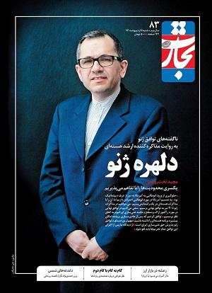 دفاعیات وزیر اقتصاد احمدینژاد