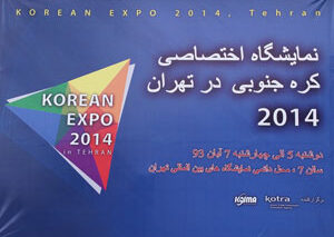 [اعلامیه سامسونگ] نمایشگاه تخصصی کره جنوبی در تهران آغاز به کار کرد