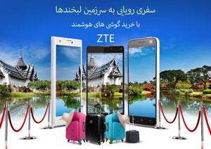 [اعلامیه ZTE] سفری رویایی به سرزمین لبخندها با خرید گوشیهای هوشمند ZTE