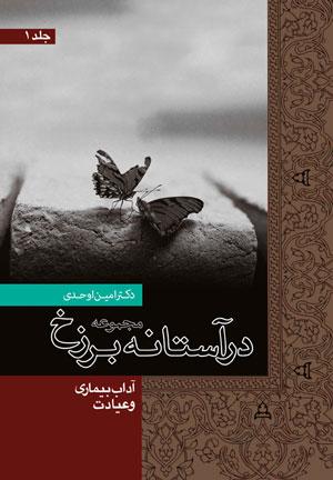 آشنایی با مجموعه کتب «در آستانه برزخ»