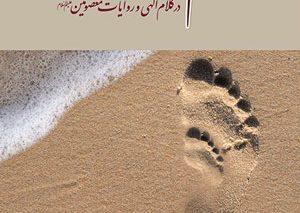 رسم فرزندی در آیات الهی و کلام معصومین علیهم السلام