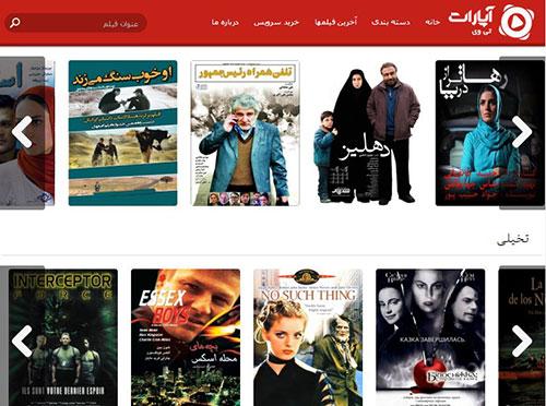 آپارات دات تیوی؛ شبکه نمایش آنلاین فیلمهای سینمای ایران و جهان
