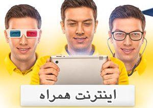 [اعلامیه ایرانسل] ایرانسل بستههای تخفیفی جدید اینترنت همراه عرضه کرد