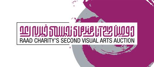 برگزاری دومین حراج آثار هنرهای تجسمی در مجتمع رعد