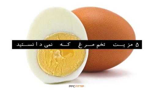 ۵ مزیت تخممرغ که نمیدانستید