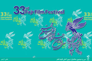 زمان پیش فروش بلیتهای اینترنتی جشنواره فیلم فجر اعلام شد