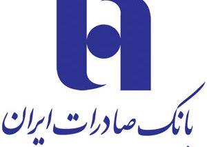 بانک صادرات ایران سیستم صدور ضمانتنامه را مکانیزه کرد