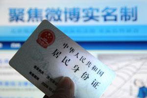 چین میگوید کاربران اینترنت را وادار به ثبت مشخصات خود خواهد کرد
