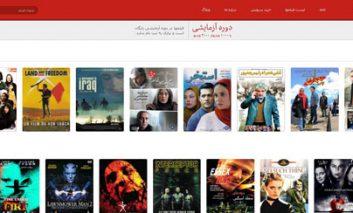 فیلمهای سینمایی را آنلاین ببینید