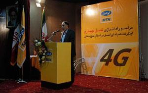 [اعلامیه ایرانسل] استان خوزستان تحت پوشش نسل چهارم قرار گرفت