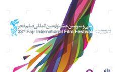 اسامی کامل برگزیدگان بخش سودای سیمرغ جشنواره فیلم فجر