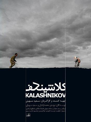 قطعی شدن سرگروهی «کلاشینکف» برای اکران عید فطر