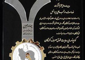 [اعلامیه ایرانسل] اعطای گواهینامه ملی رعایت حقوق مصرف کننده به ایرانسل