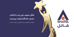 [اعلامیه شاتل] شاتل تندیس زرین ششمین دوره جشنواره ستارههای فناوری ایران را به خود اختصاص داد