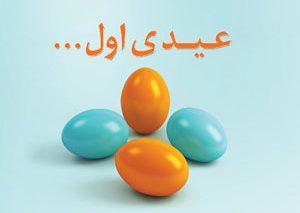 [اعلامیه همراه اول] عیدی همراه اول به مناسبت سال نو