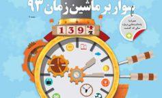 شماره ویژه نامه عید ضمیمه کلیک جام جم منتشر شد + دانلود مستقیم