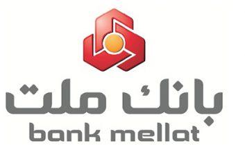 باگ امنیتی در سیستم اینترنتی بانک ملت