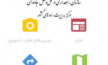 با موبایل خود وضعیت جادههای کشور را ببینید؛ معرفی App موبایل ۱۴۱ نسخه اندروید