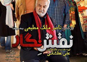 ناصر ملک مطیعی به سینما باز می گردد؛ رونمایی از پوسترهای فیلم «نقش نگار»