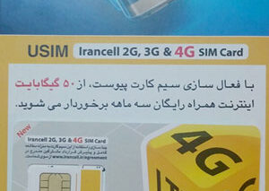 گوشیهای جدید S6 و S6 Edge با سیمکارت USIM و اینترنت رایگان ایرانسل عرضه میشوند
