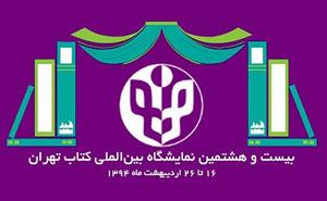 نقد و بررسی اپلیکیشن بیست و هشتمین نمایشگاه بین المللی کتاب تهران