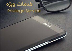 [اعلامیه سامسونگ] سرویس ویژه سامسونگ برای گوشیهای سری Note 4  و Note Edge راهاندازی شد