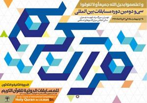 [اعلامیه ایرانسل] مسابقات بینالمللی قرآن کریم با حمایت ایرانسل برگزار میشود
