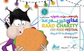 آغاز پانزدهمین جشنواره غذای خیریه رعد