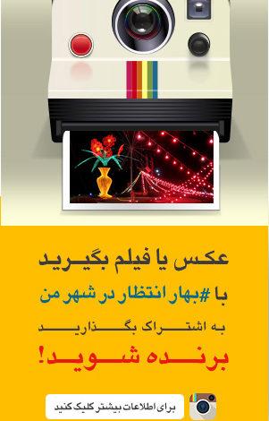 [اعلامیه ایرانسل] ایرانسل جشن بهار انتظار را در اینستاگرام به تصویر میکشد