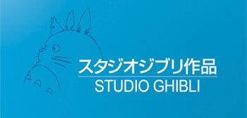 خبر خوب برای طرفداران استودیو گیبلی