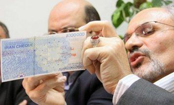 مراقب باشیم: ایران چک ۱۰۰ هزار تومانی تقلبی در بازار!