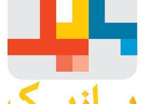 ایرانسل اپلیکیشن بازیک را برای دوستداران بازیهای موبایلی رونمایی کرد