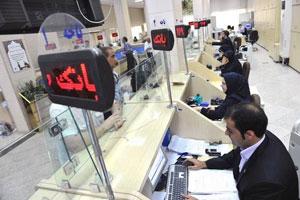 تعلیق تعیین نرخ سود بانکی